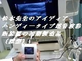 echokenkyu6.jpg