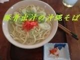 okinawasoba.JPG